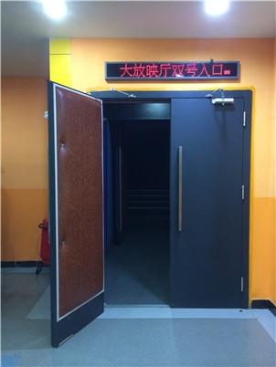 电影院防火隔音门